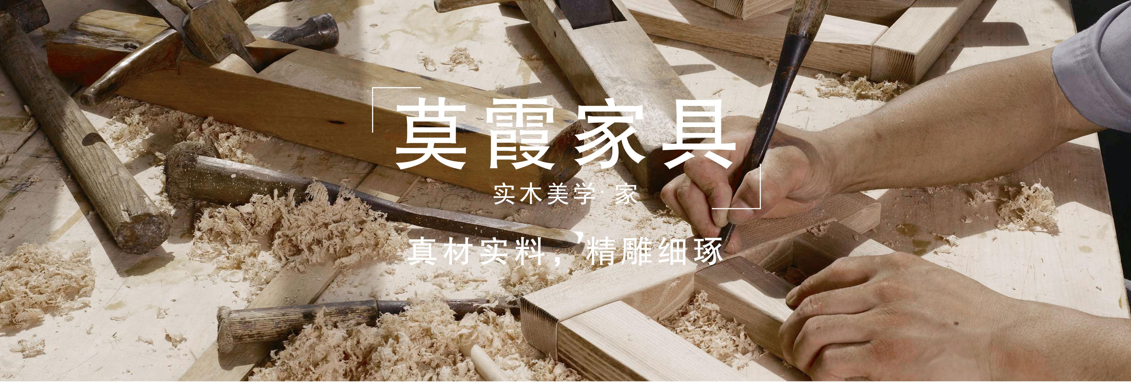 莫霞家具,实木美学家