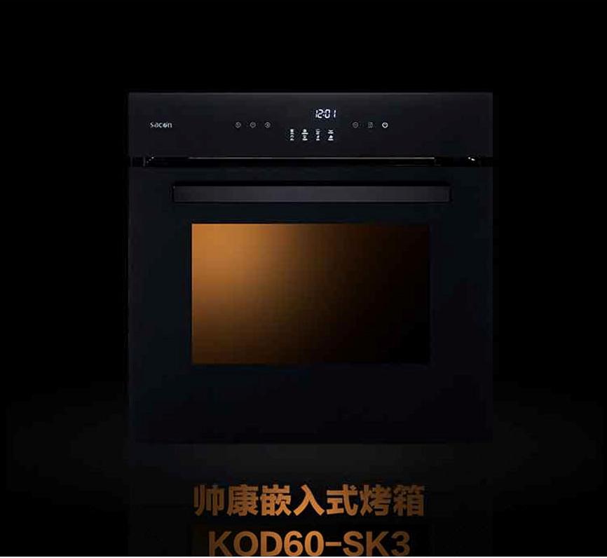 烤箱SK3