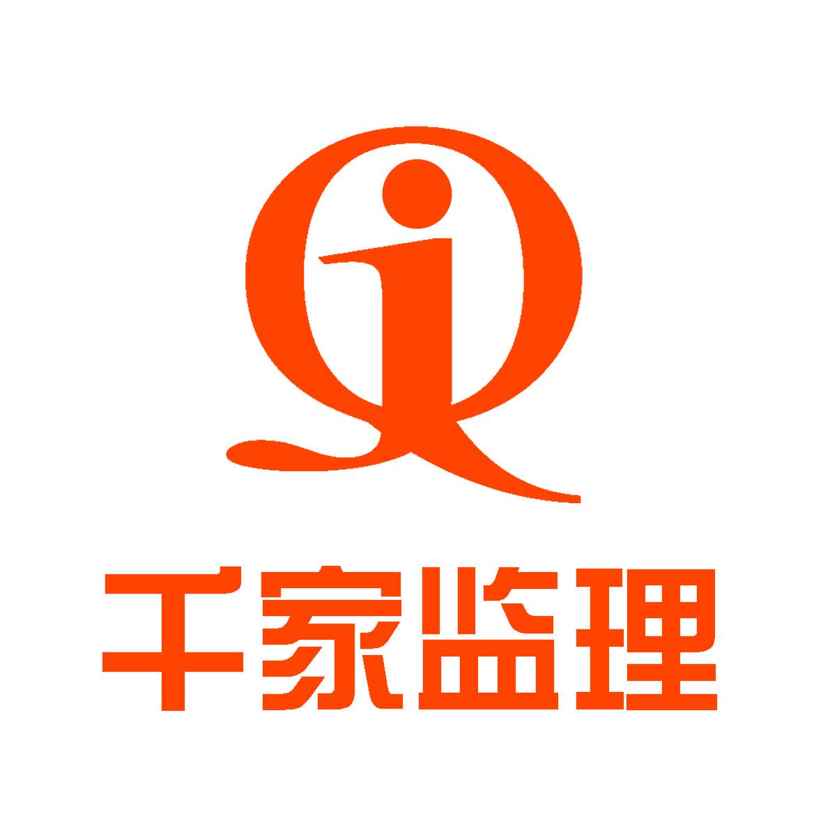 上海千家工程监理有限公司