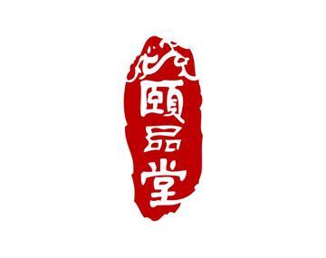 颐品堂(竹叶山商场)