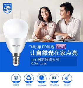 飞利浦 灯泡 现代简约、节能 E27e14