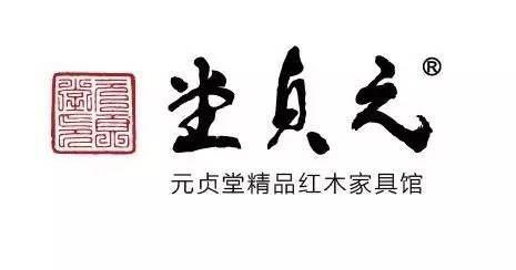 元贞堂红木(石家庄方北商场)