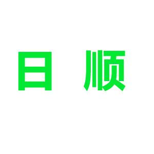 日顺橱柜(烟台建材商场)