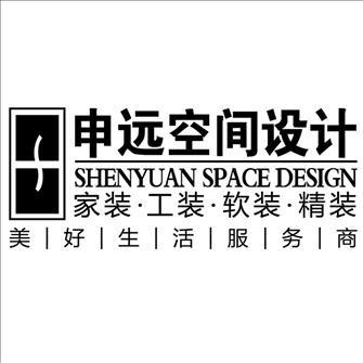 申远空间设计
