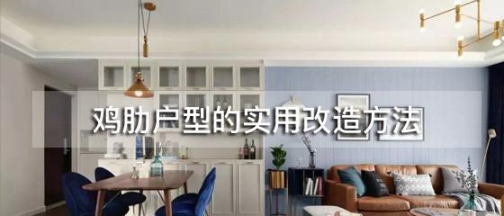 北京86鸡肋户型历经8处实用改造,利用率提升60%,值得借鉴!