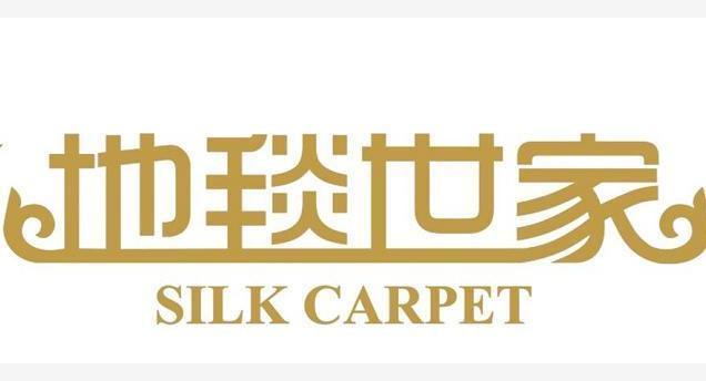 地毯世家 SILK CARPET