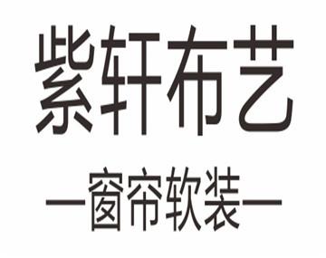 紫轩布艺(长沙韶山商场)