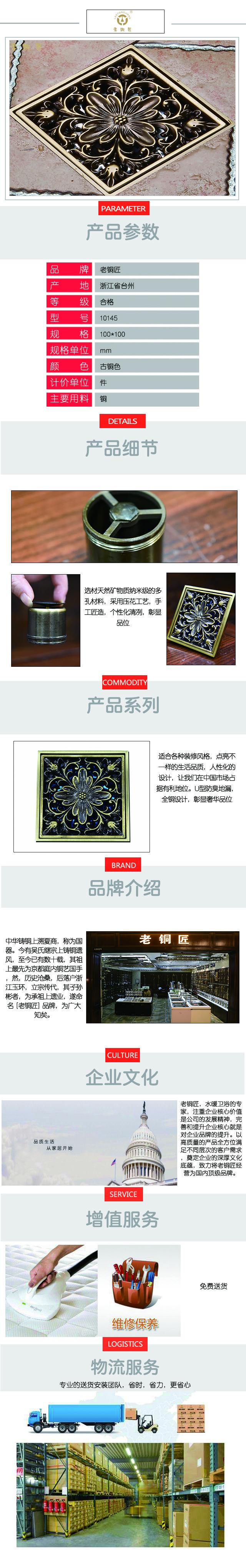 3X上海-金山-B1楼-老铜匠-地漏-10145-商品详情页