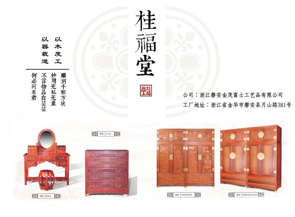 桂福堂(上海真北商场)