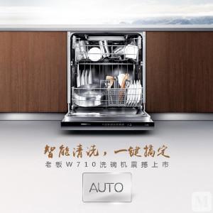 老板 洗碗机 老板 电器系列 WQP12-W710