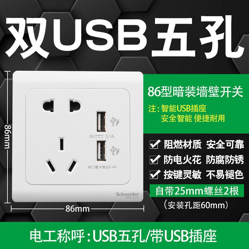 轻逸白五孔USB