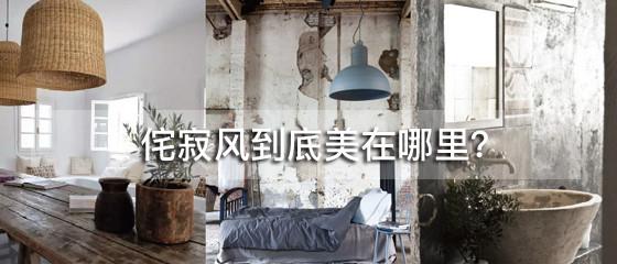 独爱旧木头、破墙壁!从日本兴起风靡一时的侘寂风到底美在哪里?