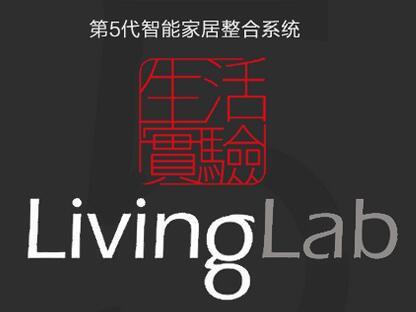 生活实验 LivingLab