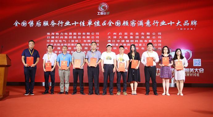 红星美凯龙荣获第九届全国售后服务行业十佳单位