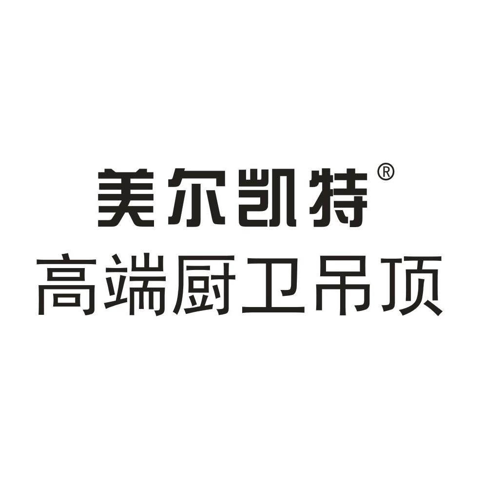 美尔凯特(河北石家庄方北商场)