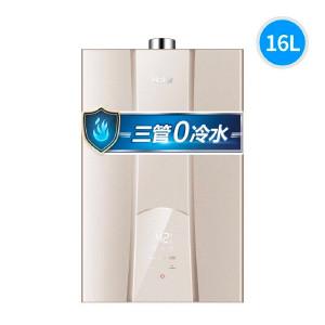 海尔 海尔热水器 三管零冷水循环系统 海尔厨卫电器 JSQ31-16R5BW