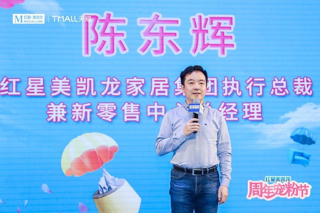 红星美凯龙家居集团执行总裁兼新零售中心总经理陈东辉_副本.jpg