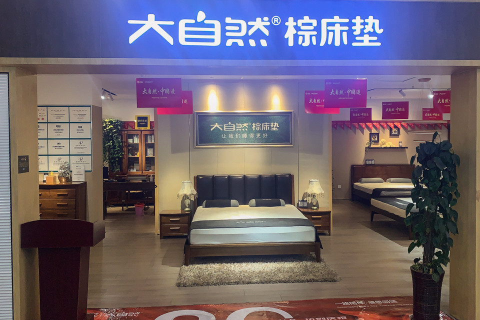 大自然 棕床垫(红星美凯龙徐州复兴商场)