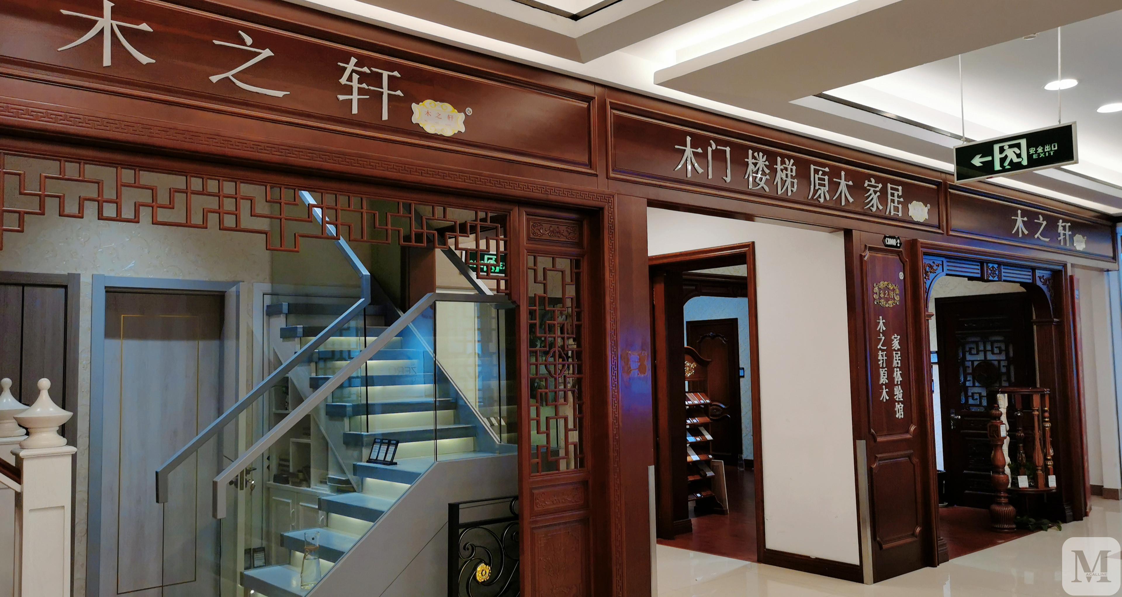 木之轩二店(红星美凯龙上海金山商场)