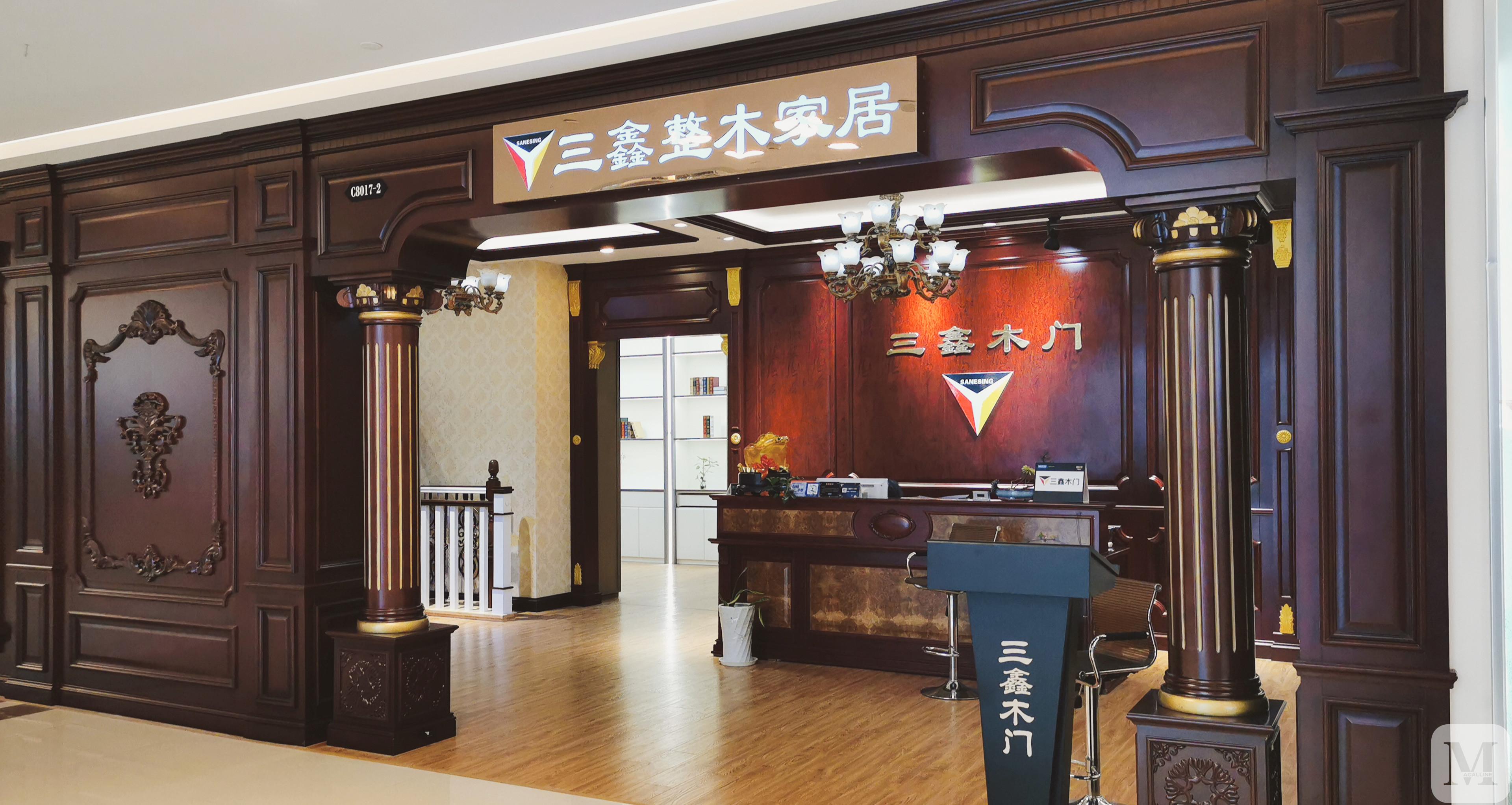 三鑫(红星美凯龙上海金山商场)